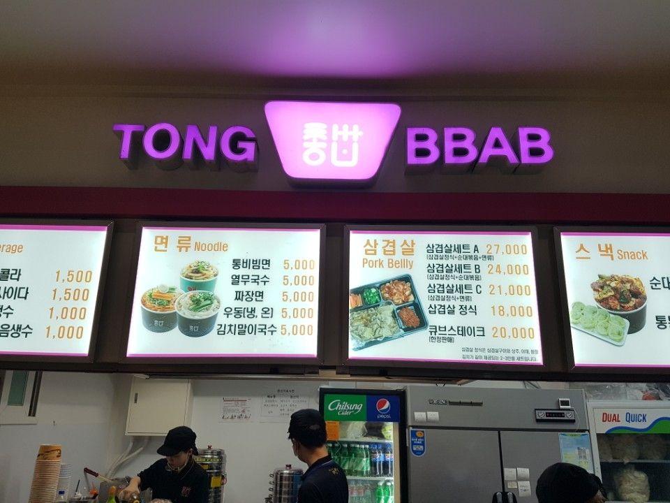 (사진) 삼겹살 정식메뉴를 판매하고 있는 매장
