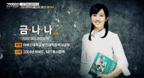(사진) 2015년 TV조선 '강적들' 에 출연한 금나나 / 사진출처 = TV조선 강적들 방송캡처
