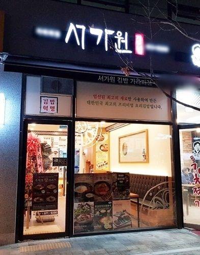[사진설명: 서가원 김밥 가라뫼점]